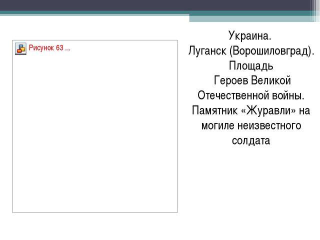Украина. Луганск (Ворошиловград). Площадь Героев Великой Отечественной войны....