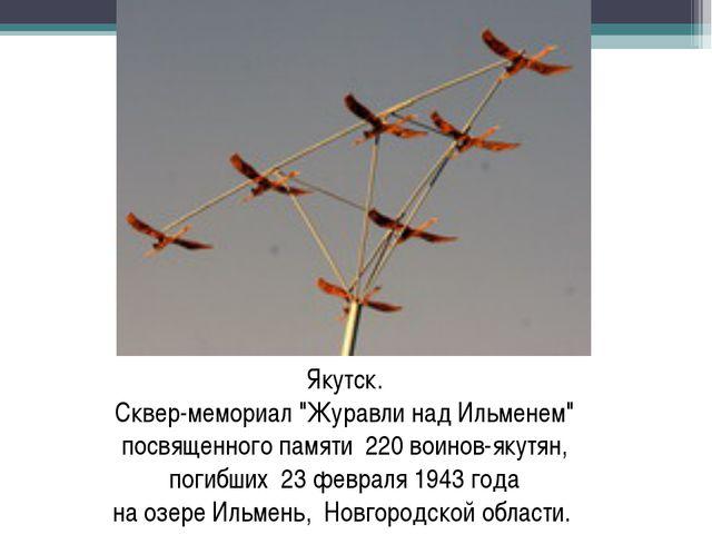 """Якутск. Сквер-мемориал """"Журавли над Ильменем"""" посвященного памяти 220 воинов-..."""