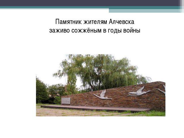 Памятник жителям Алчевска заживо сожжёным в годы войны