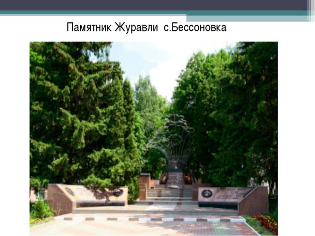 Памятник Журавли с.Бессоновка