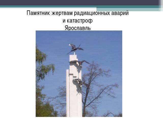 Памятник жертвам радиационных аварий и катастроф Ярославль