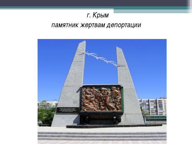 г.Крым памятник жертвам депортации