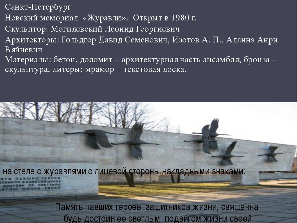 . Санкт-Петербург Невский мемориал «Журавли». Открыт в 1980 г. Скульптор: Мог...
