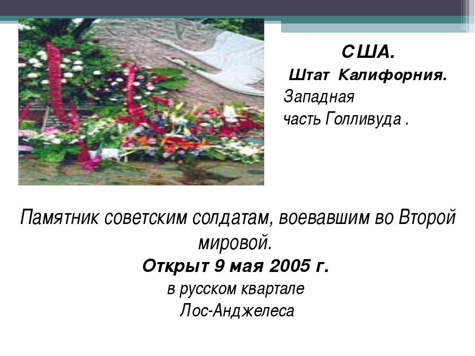 Памятник советским солдатам, воевавшим во Второй мировой. Открыт 9 мая 2005 г...