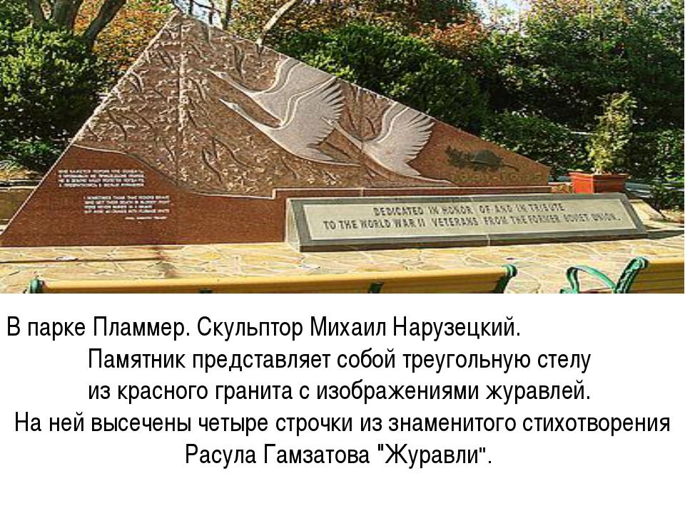 В парке Пламмер. Скульптор Михаил Нарузецкий. Памятник представляет собой тре...