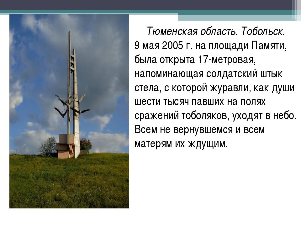 Тюменская область. Тобольск. 9 мая 2005 г. на площади Памяти, была открыта 1...