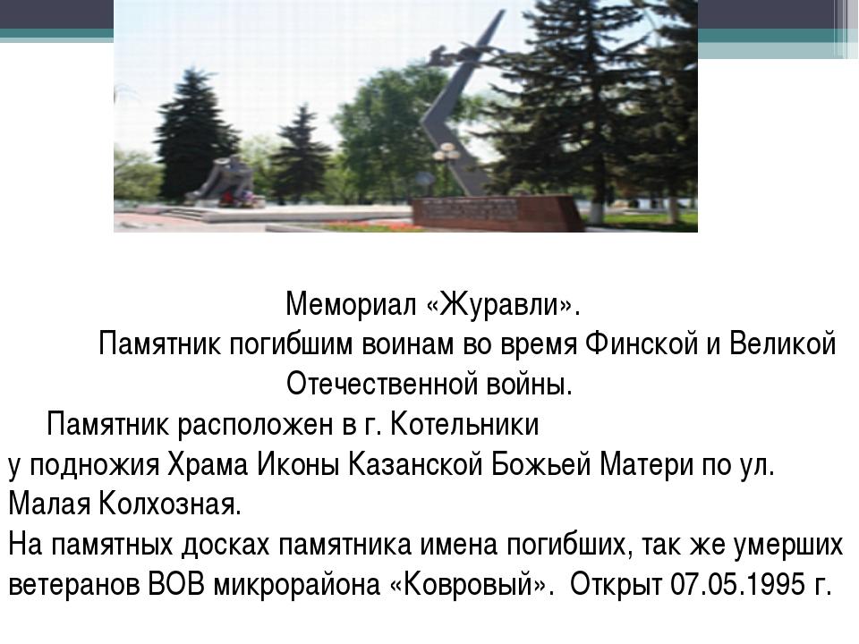 Мемориал «Журавли». Памятник погибшим воинам во время Финской и Великой Отеч...