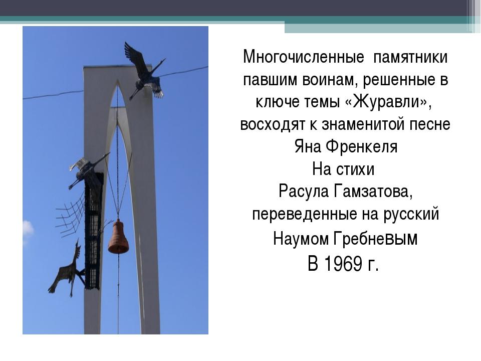 Многочисленные памятники павшим воинам, решенные в ключе темы «Журавли», восх...