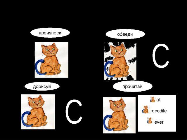 Метод пиктограмм произнеси дорисуй обведи прочитай Саt Crocodile Clever