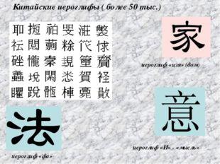 Китайские иероглифы ( более 50 тыс.) иероглиф «И» - «мысль» иероглиф «фа» ие