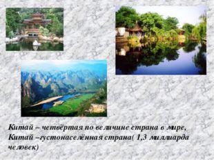 Китай – четвёртая по величине страна в мире, Китай –густонаселённая страна( 1