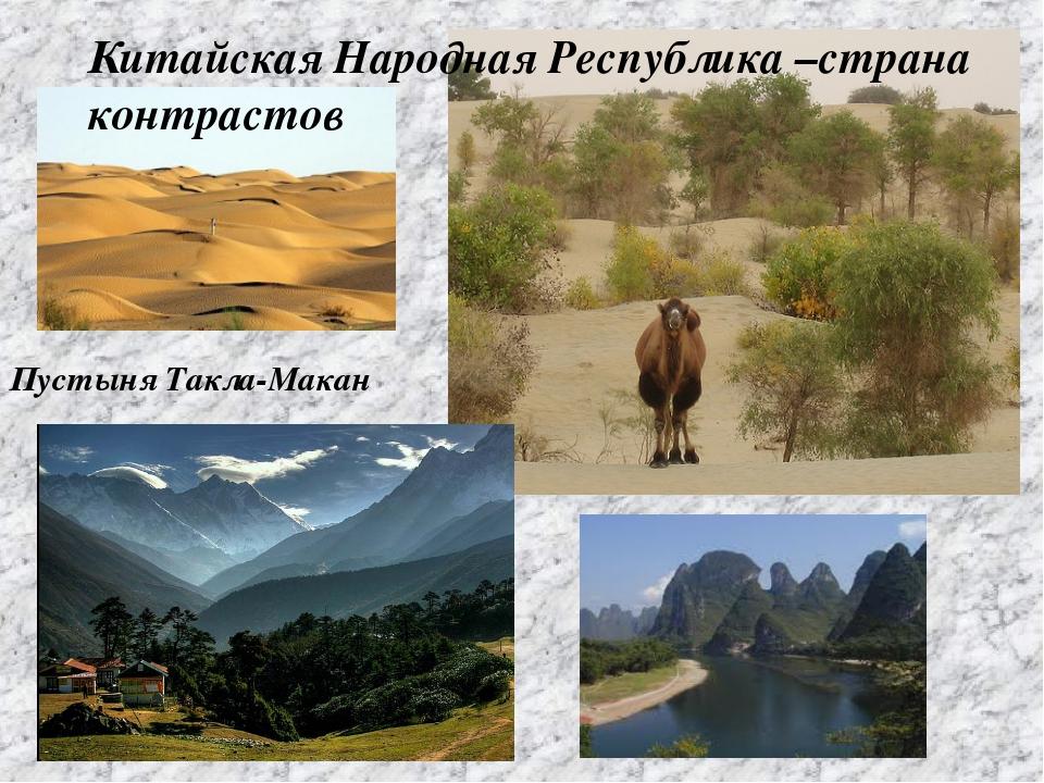 Китайская Народная Республика –страна контрастов Пустыня Такла-Макан
