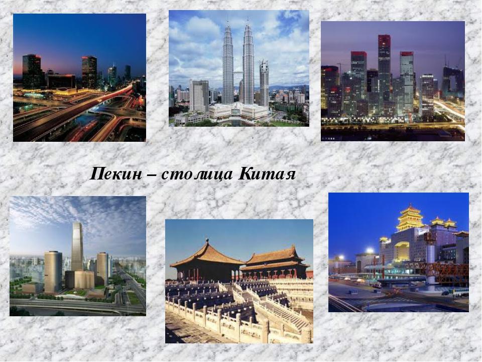 Марта открытках, картинки о китае 3 класс окружающий мир