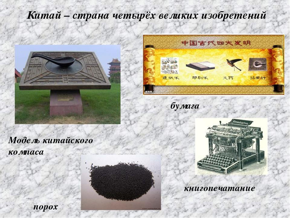 Китай – страна четырёх великих изобретений Модель китайского компаса бумага к...