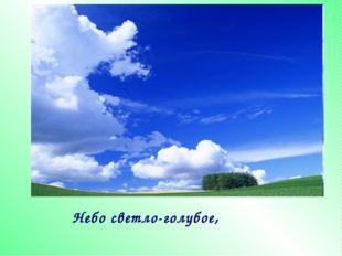 Небо светло-голубое,