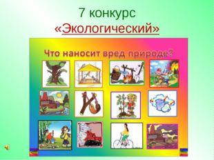 7 конкурс «Экологический»