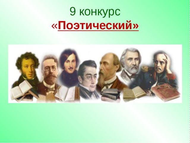 9 конкурс «Поэтический»