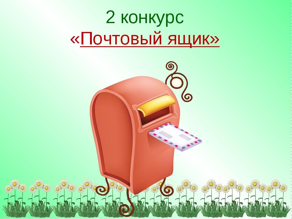 2 конкурс «Почтовый ящик»
