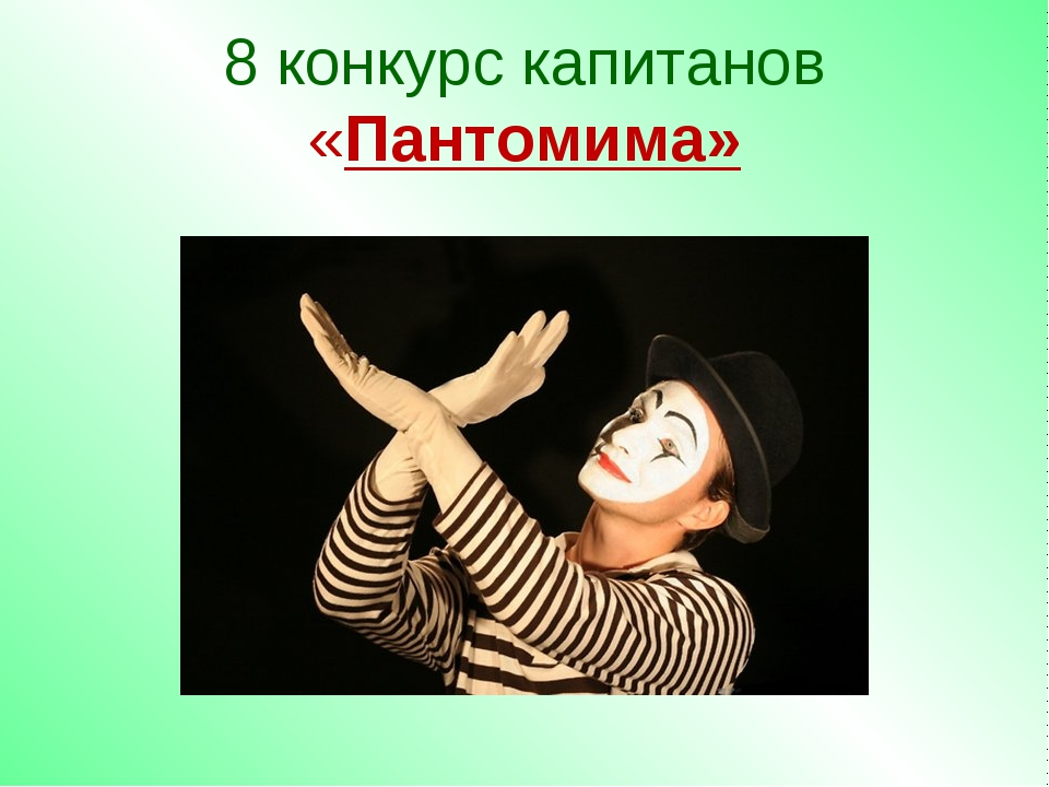 8 конкурс капитанов «Пантомима»