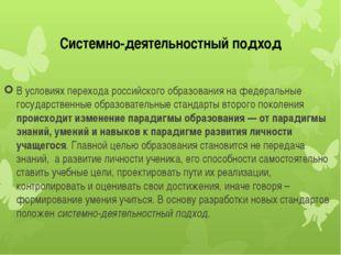 Системно-деятельностный подход В условиях перехода российского образования на