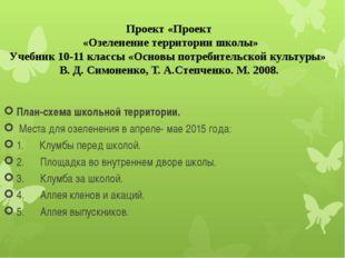 Проект «Проект «Озеленение территории школы» Учебник 10-11 классы «Основы пот