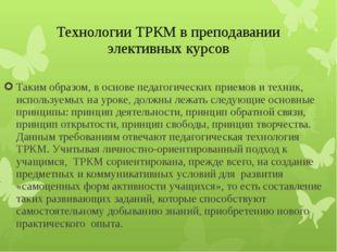 Технологии ТРКМ в преподавании элективных курсов Таким образом, в основе педа