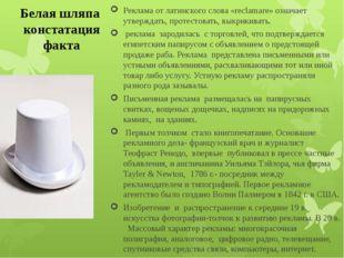 Белая шляпа констатация факта Реклама от латинского слова «reclamare» означае