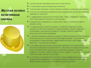 Желтая шляпа позитивная оценка 1.распространяет информацию для какого-либо би