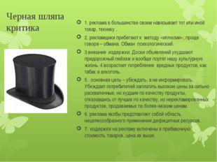 Черная шляпа критика 1. реклама в большинстве своем навязывает тот или иной т