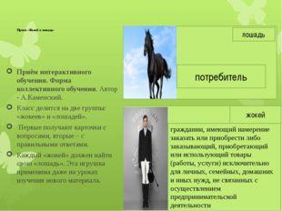 Прием «Жокей и лошадь» Приём интерактивного обучения. Форма коллективного об