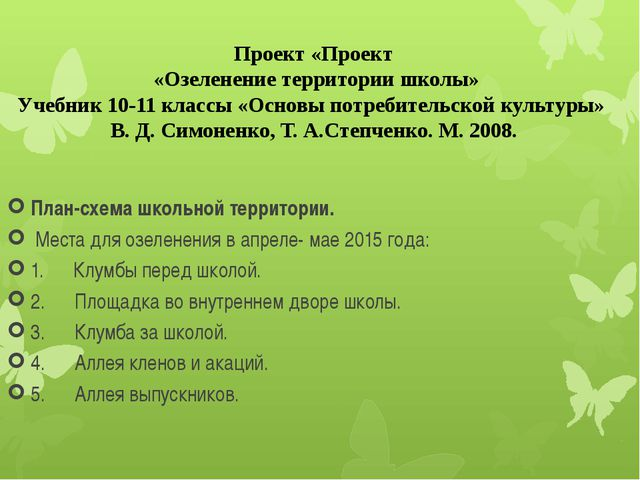 Проект «Проект «Озеленение территории школы» Учебник 10-11 классы «Основы пот...