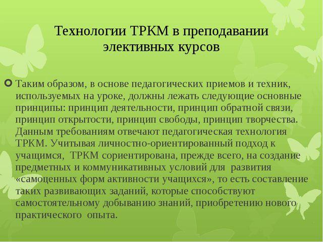Технологии ТРКМ в преподавании элективных курсов Таким образом, в основе педа...