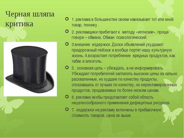 Черная шляпа критика 1. реклама в большинстве своем навязывает тот или иной т...