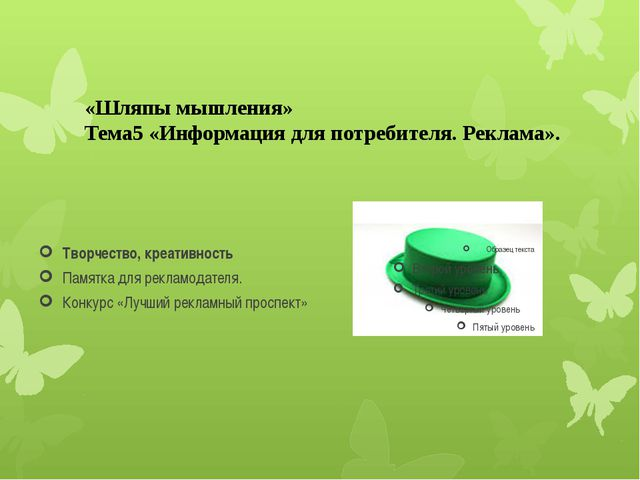 «Шляпы мышления» Тема5 «Информация для потребителя. Реклама». Творчество, кре...