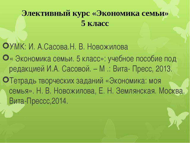 Элективный курс «Экономика семьи» 5 класс УМК: И. А.Сасова.Н. В. Новожилова «...