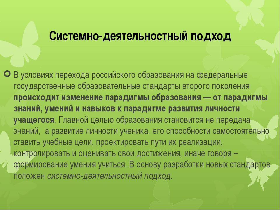 Системно-деятельностный подход В условиях перехода российского образования на...