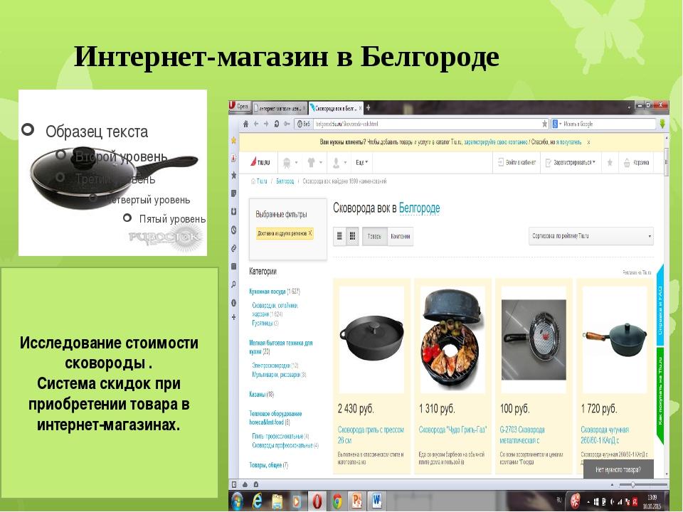 Интернет-магазин в Белгороде Исследование стоимости сковороды . Система скидо...