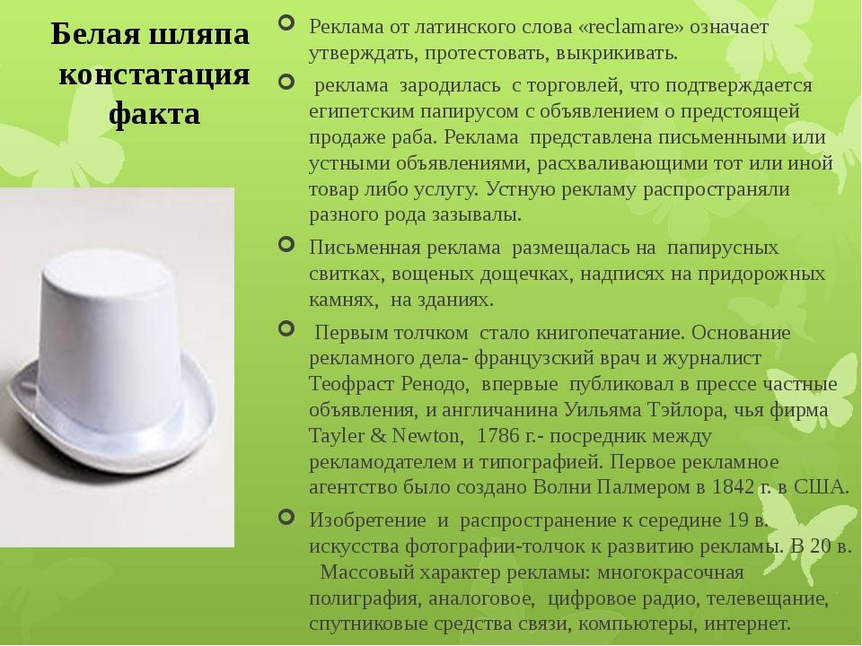 Белая шляпа констатация факта Реклама от латинского слова «reclamare» означае...