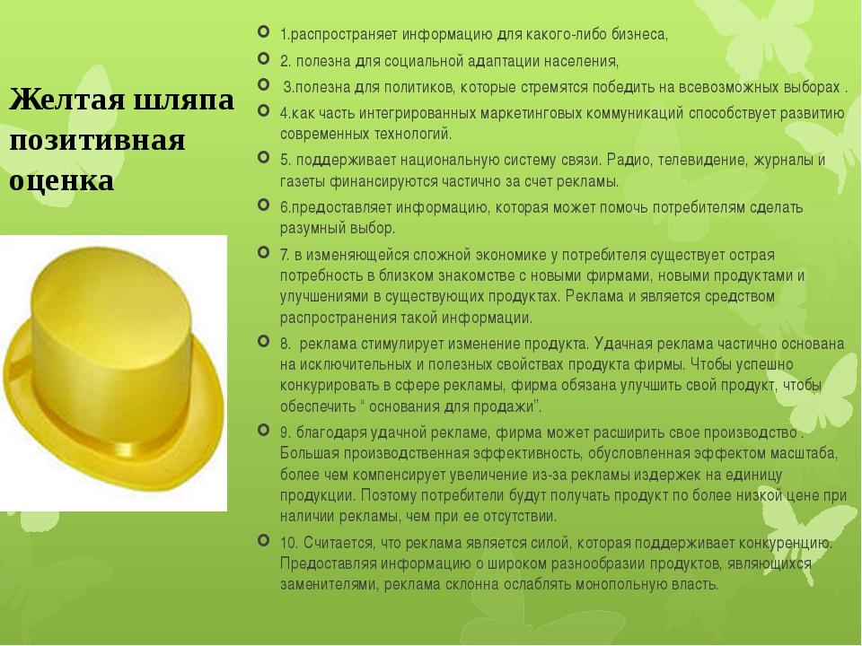 Желтая шляпа позитивная оценка 1.распространяет информацию для какого-либо би...