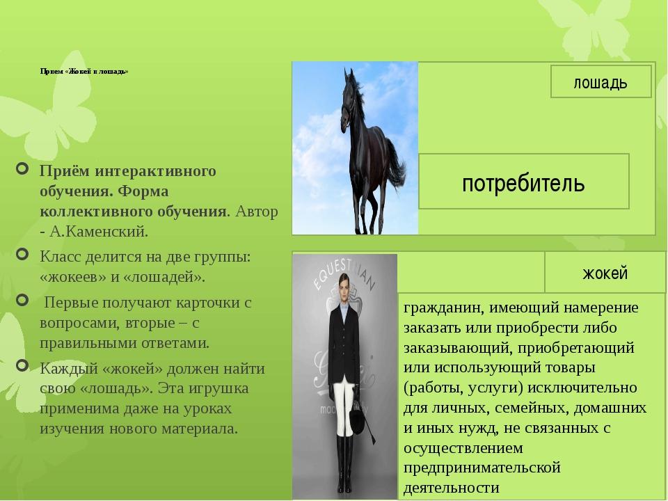 Прием «Жокей и лошадь» Приём интерактивного обучения. Форма коллективного об...