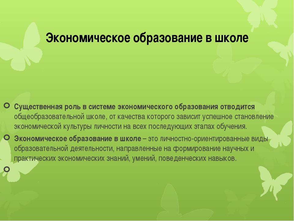 Экономическое образование в школе Существенная роль в системе экономического...