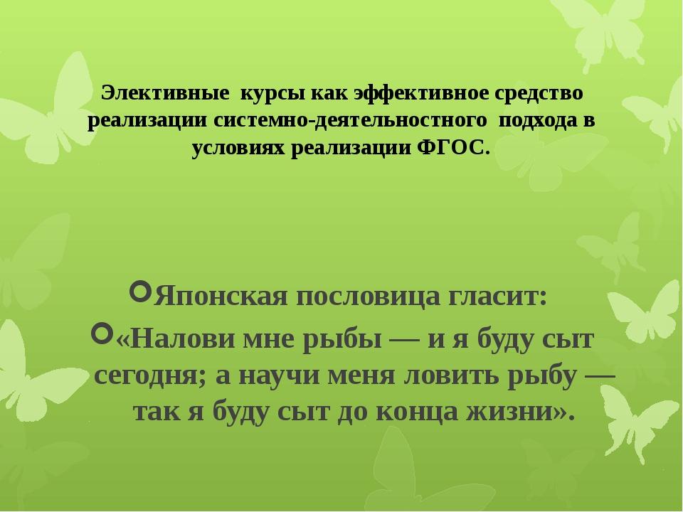 Элективные курсы как эффективное средство реализации системно-деятельностного...