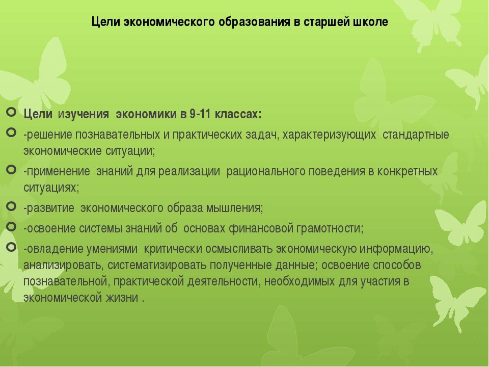 Цели экономического образования в старшей школе Цели изучения экономики в 9-1...