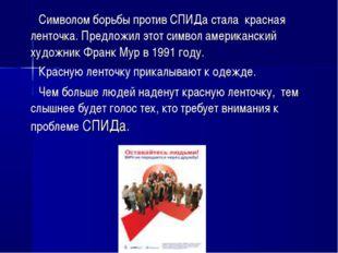 Символом борьбы против СПИДа стала красная ленточка. Предложил этот символ а