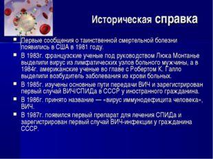Историческая справка Первые сообщения о таинственной смертельной болезни появ