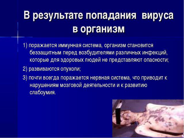 В результате попадания вируса в организм 1) поражается иммунная система, орга...