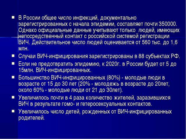 В России общее число инфекций, документально зарегистрированных с начала эпи...