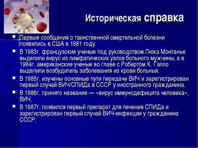 Историческая справка Первые сообщения о таинственной смертельной болезни появ...