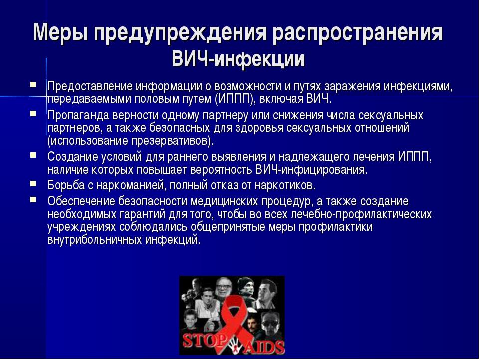 Меры предупреждения распространения ВИЧ-инфекции Предоставление информации о...