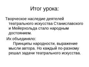 Итог урока: Творческое наследие деятелей театрального искусства Станиславског